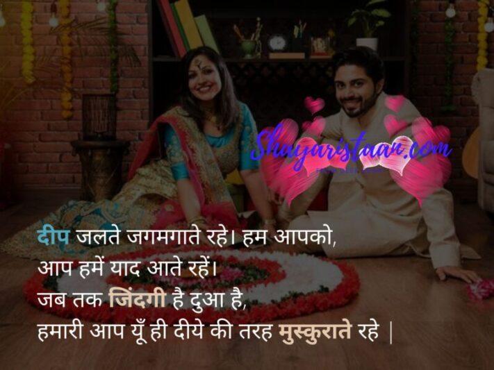 quotes on diwali in hindi | दीप जलते जगमगाते रहे। हम आपको, आप हमें याद आते रहें। जब तक जिंदगी है दुआ है, हमारी आप यूँ ही दीये की तरह मुस्कुराते रहे |
