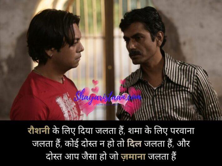 best friend quotes in hindi | रौशनी के लिए दिया जलता हैं, शमा के लिए परवाना जलता हैं, कोई दोस्त न हो तो दिल जलता हैं, और दोस्त आप जैसा हो जो ज़माना जलता हैं |