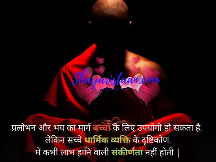 hindu dharma quotes | प्रलोभन और भय का मार्ग बच्चों, के लिए उपयोगी हो सकता है, लेकिन सच्चे धार्मिक व्यक्ति के दृष्टिकोण, में कभी लाभ हानि वाली संकीर्णता नहीं होती |