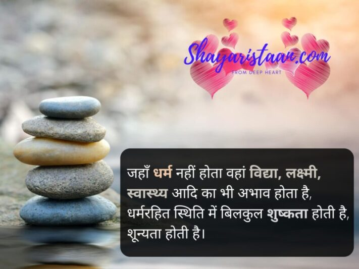 hindu religion in hindi | जहाँ धर्म नहीं होता वहां विद्या, लक्ष्मी, स्वास्थ्य आदि का भी अभाव होता है, धर्मरहित स्थिति में बिलकुल शुष्कता होती है, शून्यता होती है।