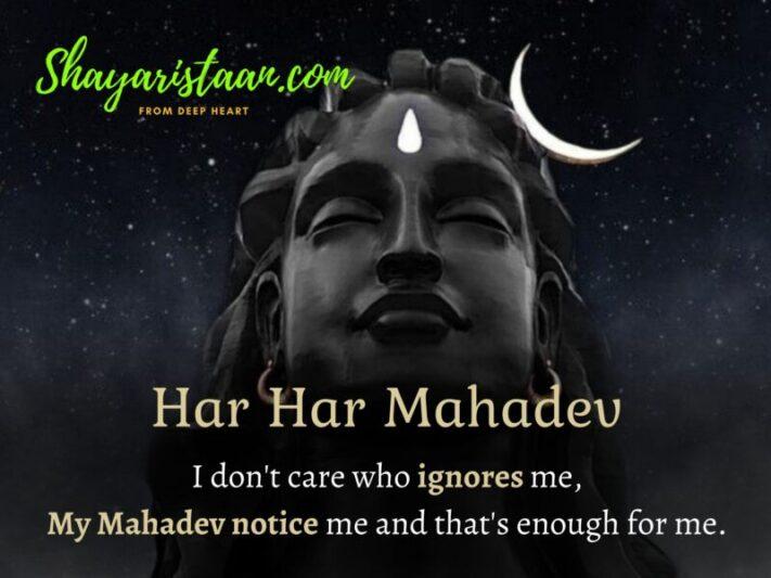 bol guru bholanath ki jai | I don't care who ignores me, My Mahadev notice me and that's enough for me.
