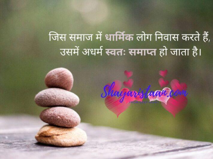 hindu religious quotes | जिस समाज में धार्मिक लोग निवास करते हैं, उसमें अधर्म स्वतः समाप्त हो जाता है।