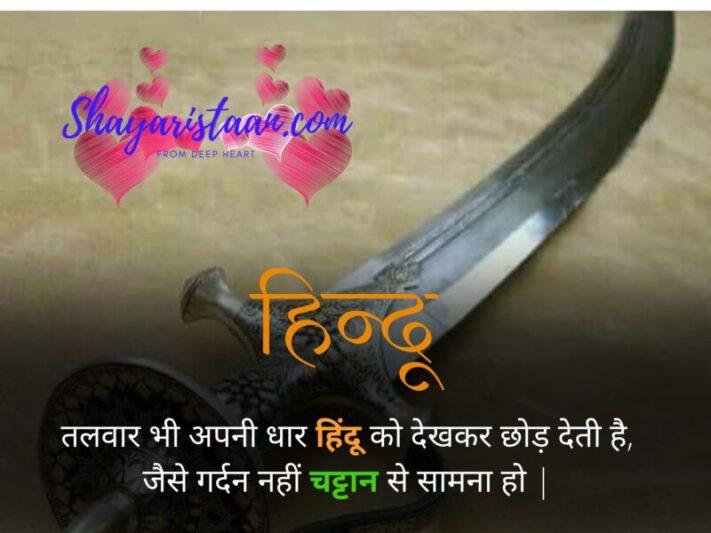 hindu dharma quotes | तलवार भी अपनी धार हिंदू को देखकर छोड़ देती है, जैसे गर्दन नहीं चट्टान से सामना हो |
