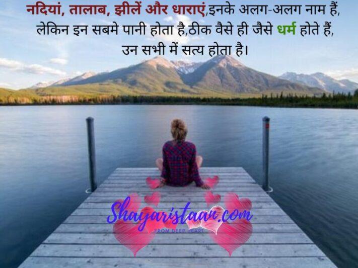 religious status in hindi | नदियां, तालाब, झीलें और धाराएं, इनके अलग-अलग नाम हैं, लेकिन इन सबमे पानी होता है, ठीक वैसे ही जैसे धर्म होते हैं, उन सभी में सत्य होता है।