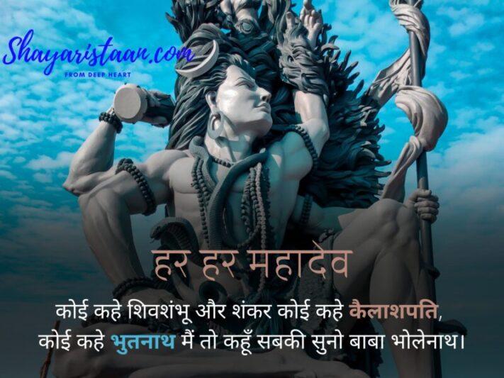 भगवान शिव शायरी | कोई कहे शिवशंभू और शंकर कोई कहे कैलाशपति, कोई कहे भुतनाथ मैं तो कहूँ सबकी सुनो बाबा भोलेनाथ। हर हर महादेव