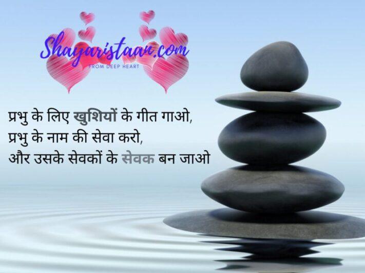 dharma quotes in hindi | प्रभु के लिए खुशियों के गीत गाओ, प्रभु के नाम की सेवा करो, और उसके सेवकों के सेवक बन जाओ