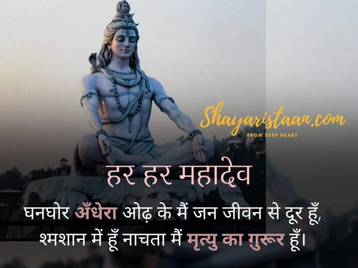 mahadev status | shiva quotes in hindi | घनघोर अँधेरा ओढ़ के मैं जन जीवन से दूर हूँ, श्मशान में हूँ नाचता मैं मृत्यु का ग़ुरूर हूँ। हर हर महादेव