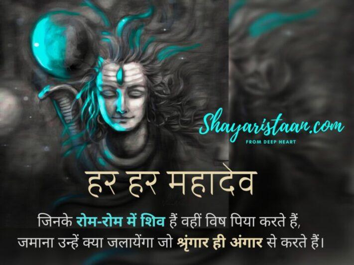 lord shiva quotes | जिनके रोम-रोम में शिव हैं वहीं विष पिया करते हैं, जमाना उन्हें क्या जलायेंगा जो श्रृंगार ही अंगार से करते हैं। हर हर महादेव