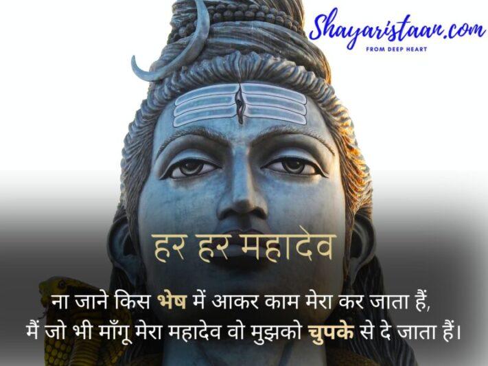 shiva quotes | ना जाने किस भेष में आकर काम मेरा कर जाता हैं, मैं जो भी माँगू मेरा महादेव वो मुझको चुपके से दे जाता हैं। हर हर महादेव