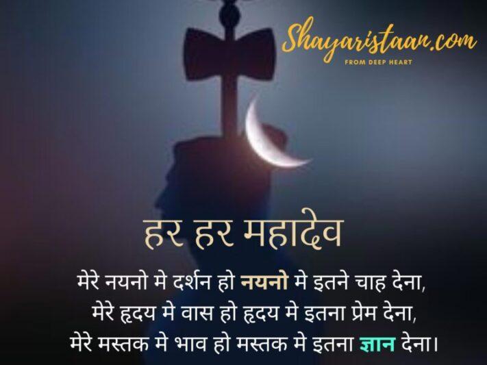 bholenath quotes | मेरे नयनो मे दर्शन हो नयनो मे इतने चाह देना, मेरे हृदय मे वास हो हृदय मे इतना प्रेम देना, मेरे मस्तक मे भाव हो मस्तक मे इतना ज्ञान देना। हर हर महादेव