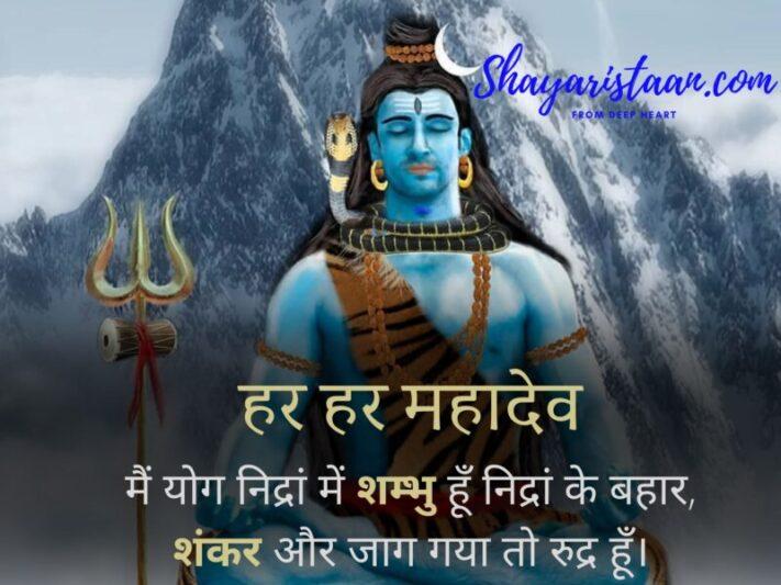 shiva quotes in hindi | मैं योग निद्रां में शम्भु हूँ निद्रां के बहार, शंकर और जाग गया तो रुद्र हूँ। हर हर महादेव