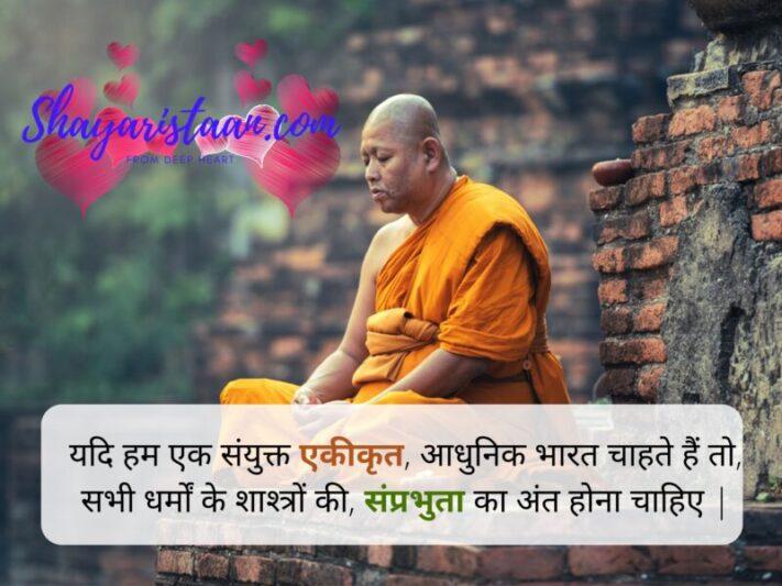dharma quotes | यदि हम एक संयुक्त एकीकृत, आधुनिक भारत चाहते हैं तो, सभी धर्मों के शाश्त्रों की, संप्रभुता का अंत होना चाहिए |