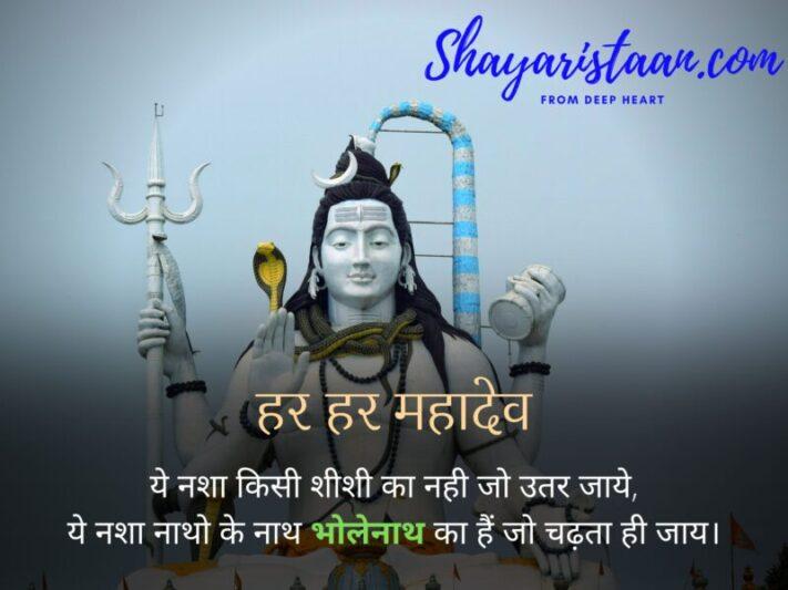 mahadev quotes | shiva quotes in hindi |ये नशा किसी शीशी का नही जो उतर जाये, ये नशा नाथो के नाथ भोलेनाथ का हैं जो चढ़ता ही जाय। हर हर महादेव