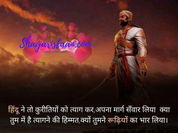 dharma quotes in hindi | हिंदू ने तो कुरीतियों को त्याग कर, अपना मार्ग सँवार लिया क्या तुम में है त्यागने की हिम्मत, क्यों तुमने रूढ़ियों का भार लिया।
