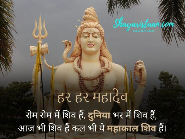 shiva quotes in hindi | रोम रोम में शिव हैं, दुनिया भर में शिव हैं, आज भी शिव हैं कल भी ये महाकाल शिव हैं। हर हर महादेव