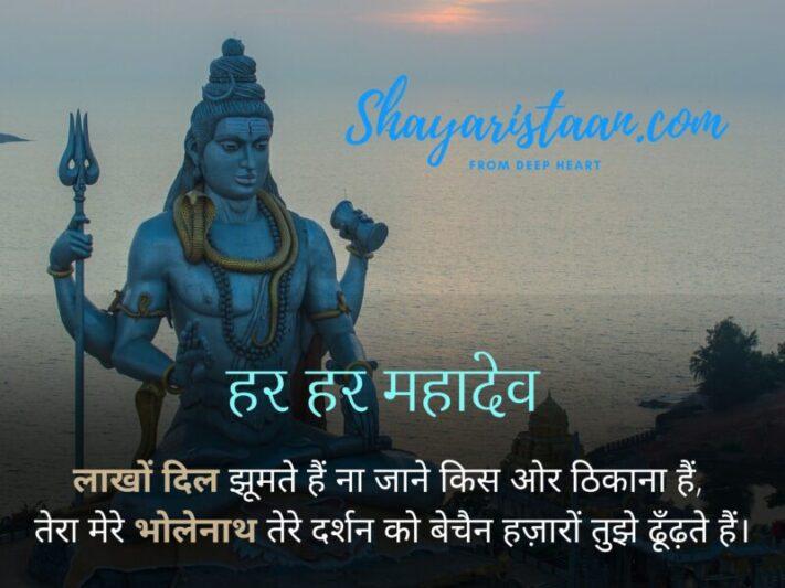 quotes on shiva | लाखों दिल झूमते हैं ना जाने किस ओर ठिकाना हैं, तेरा मेरे भोलेनाथ तेरे दर्शन को बेचैन हज़ारों तुझे ढूँढ़ते हैं। हर हर महादेव