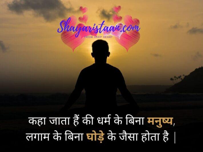 hindu religion quotes in hindi | कहा जाता हैं की धर्म के बिना मनुष्य, लगाम के बिना घोड़े के जैसा होता है |