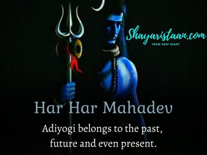 shiv status | Adiyogi belongs to the past, future and even present.