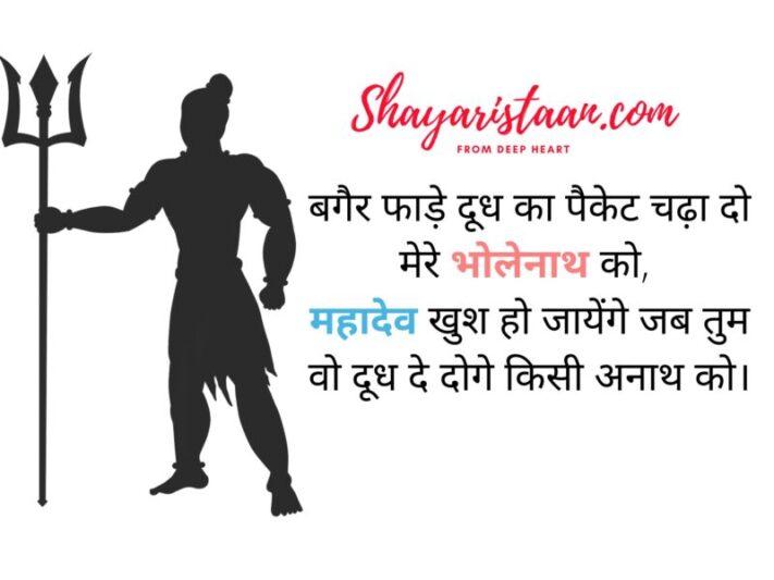 har har mahadev quotes, shiv shayari | बगैर फाड़े दूध का पैकेट चढ़ा दो मेरे भोलेनाथ को, महादेव खुश हो जायेंगे जब तुम वो दूध दे दोगे किसी अनाथ को। हर हर महादेव