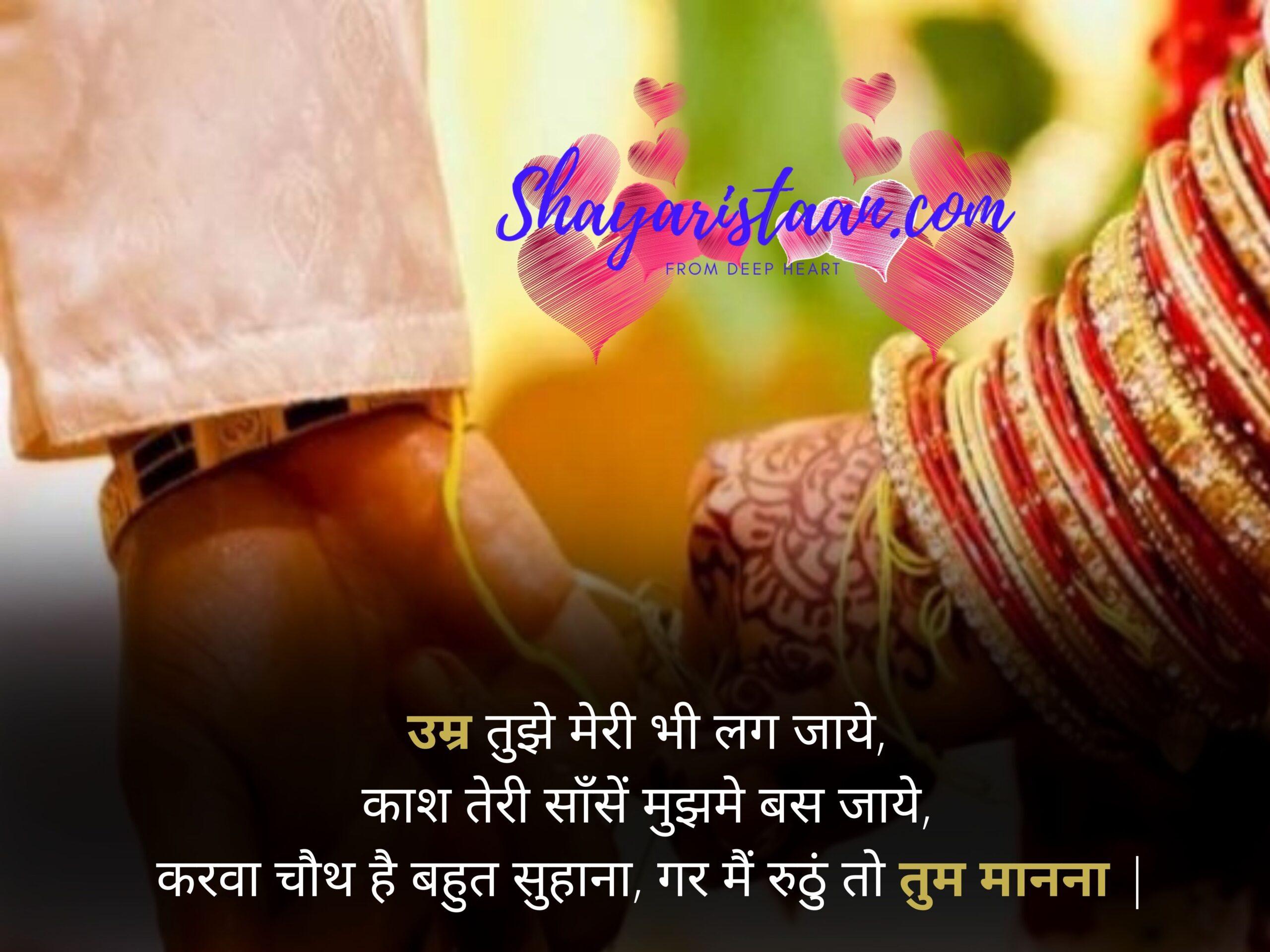 karwa chauth greetings   उम्र तुझे मेरी भी लग जाये, काश तेरी साँसें मुझमे बस जाये, करवा चौथ है बहुत सुहाना, गर मैं रुठुं तो तुम मानना  