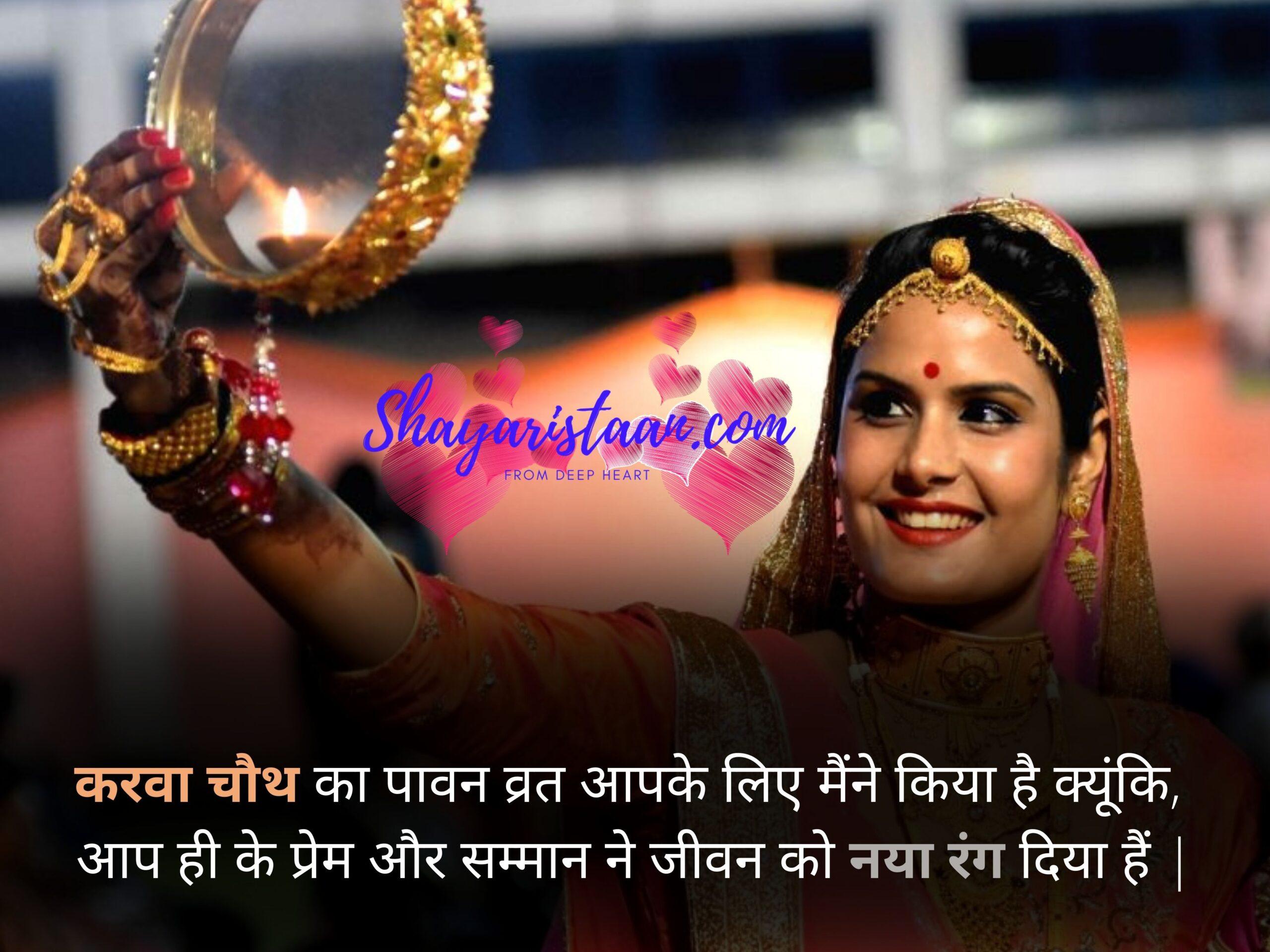 karva chauth wishes   करवा चौथ का पावन व्रत, आपके लिए मैंने किया है क्यूंकि, आप ही के प्रेम और सम्मान ने, जीवन को नया रंग दिया हैं  