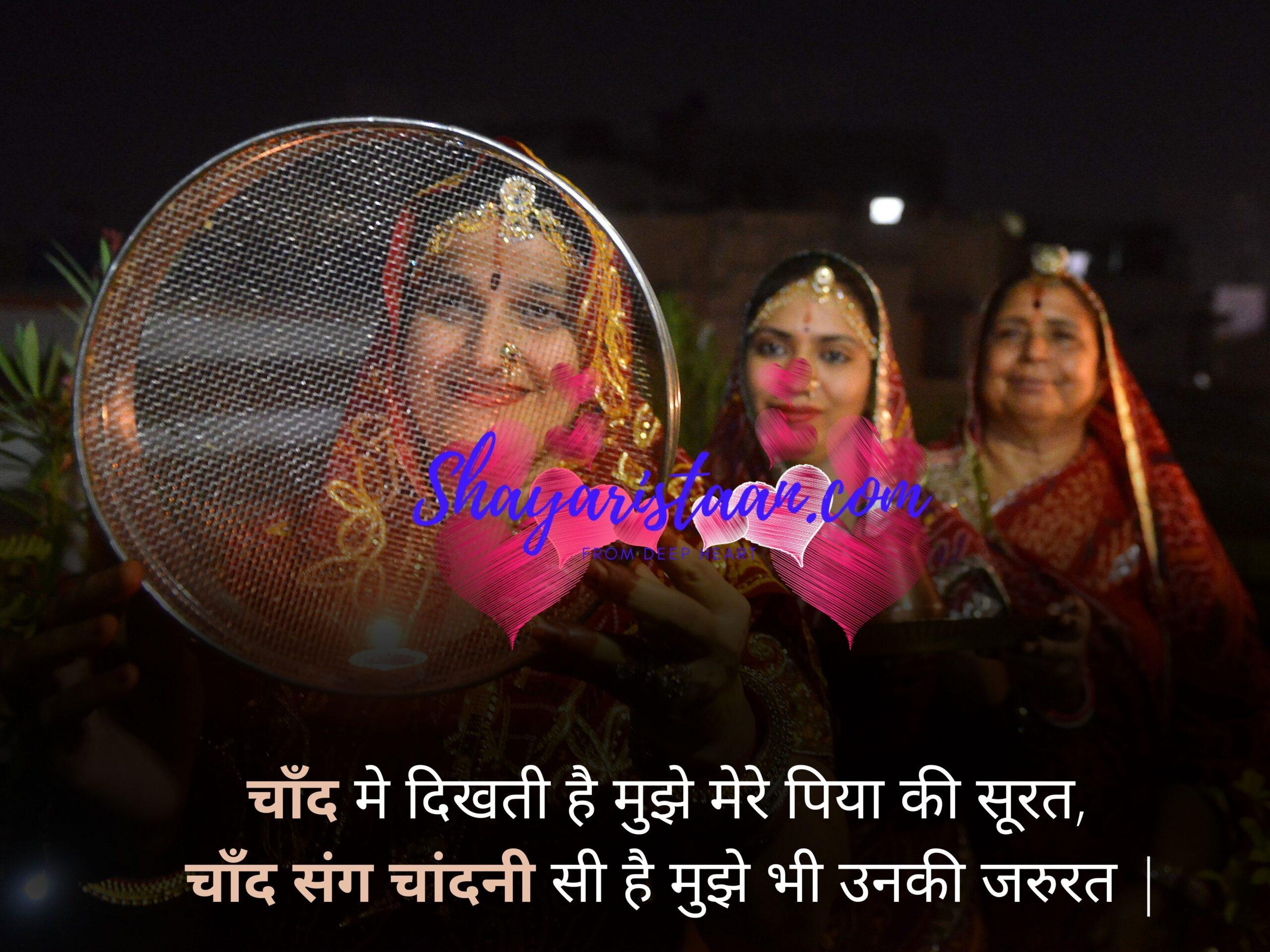 karwa chauth status in punjabi   चाँद मे दिखती है मुझे मेरे पिया की सूरत, चाँद संग चांदनी सी है मुझे भी उनकी जरुरत  