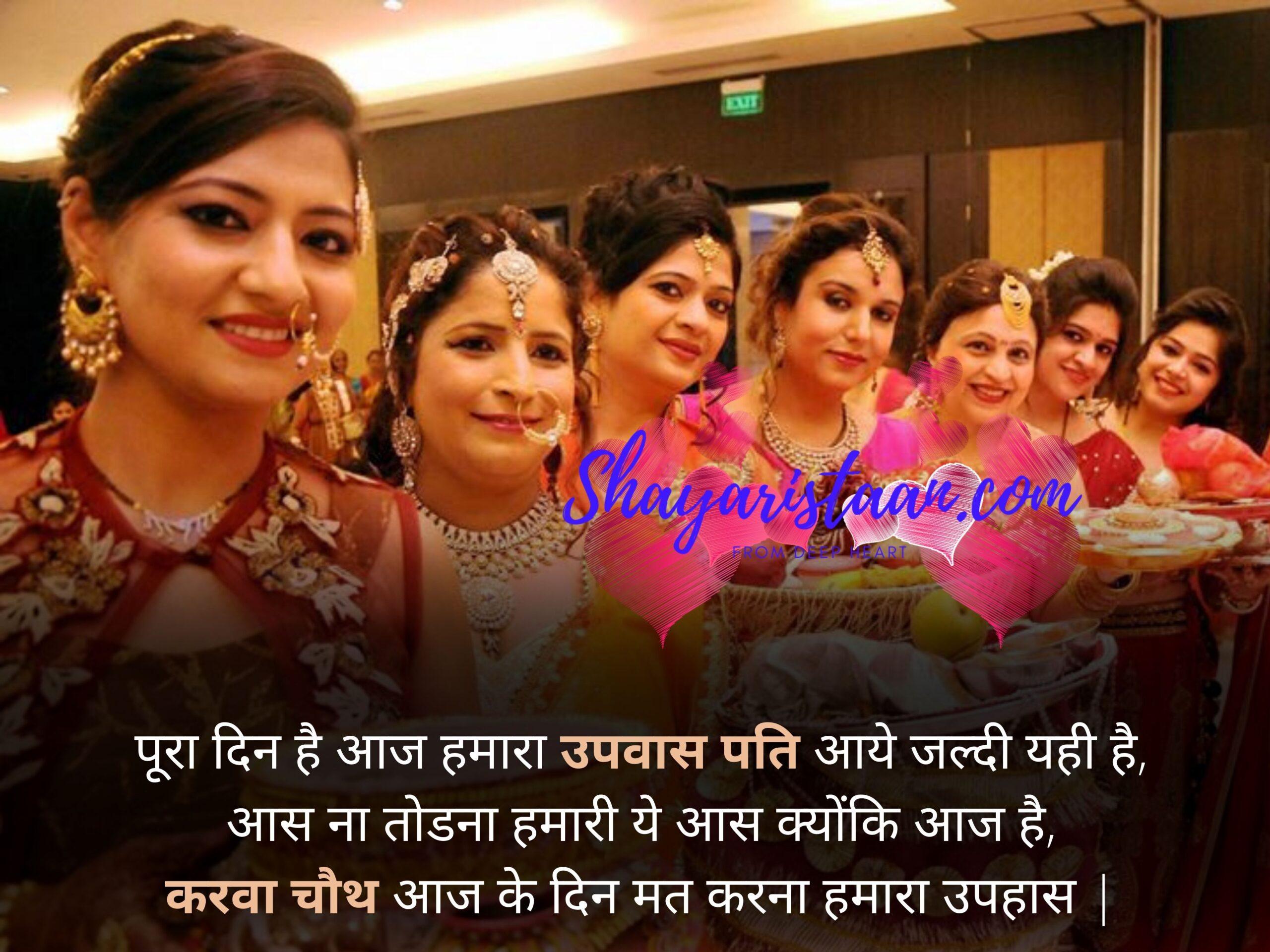 status for karva chauth   पूरा दिन है आज हमारा उपवास पति आये जल्दी यही है, आस ना तोडना हमारी ये आस क्योंकि आज है, करवा चौथ आज के दिन मत करना हमारा उपहास  