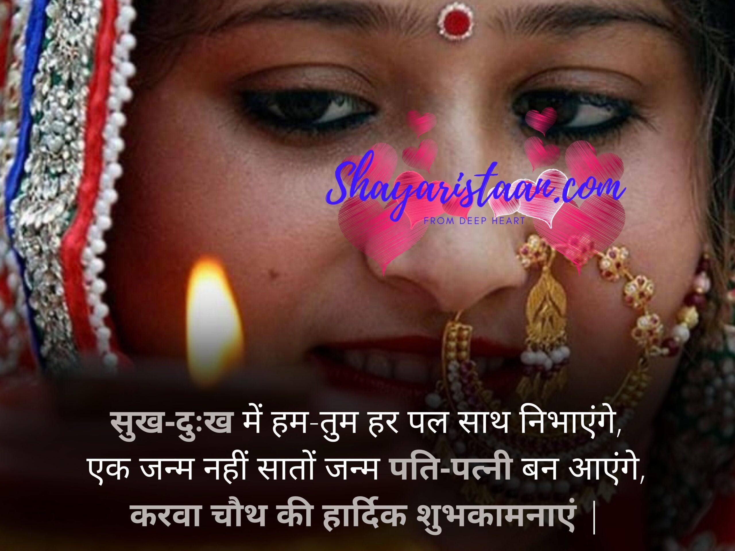 karwa chauth wishes for husband   सुख-दुःख में हम-तुम हर पल साथ निभाएंगे, एक जन्म नहीं सातों जन्म पति-पत्नी बन आएंगे, करवा चौथ की हार्दिक शुभकामनाएं  