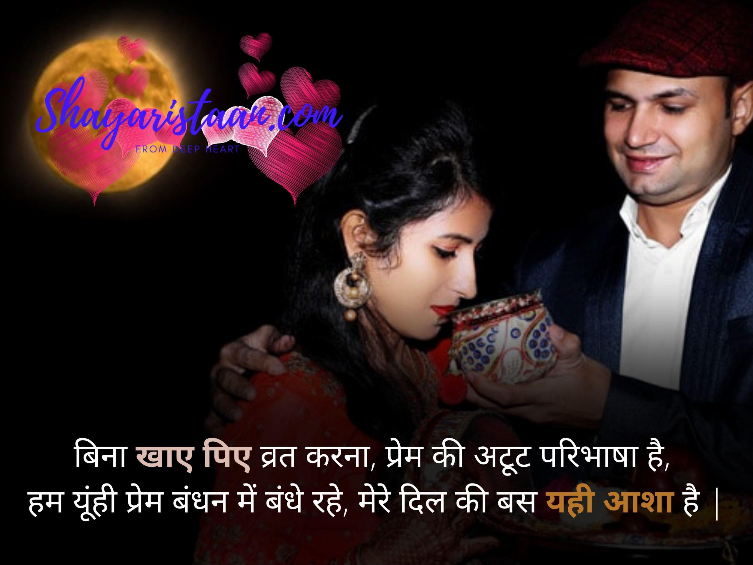 karwa chauth quotes for status   बिना खाए पिए व्रत करना, प्रेम की अटूट परिभाषा है, हम यूंही प्रेम बंधन में बंधे रहे, मेरे दिल की बस यही आशा है   शुभ करवा चौथ