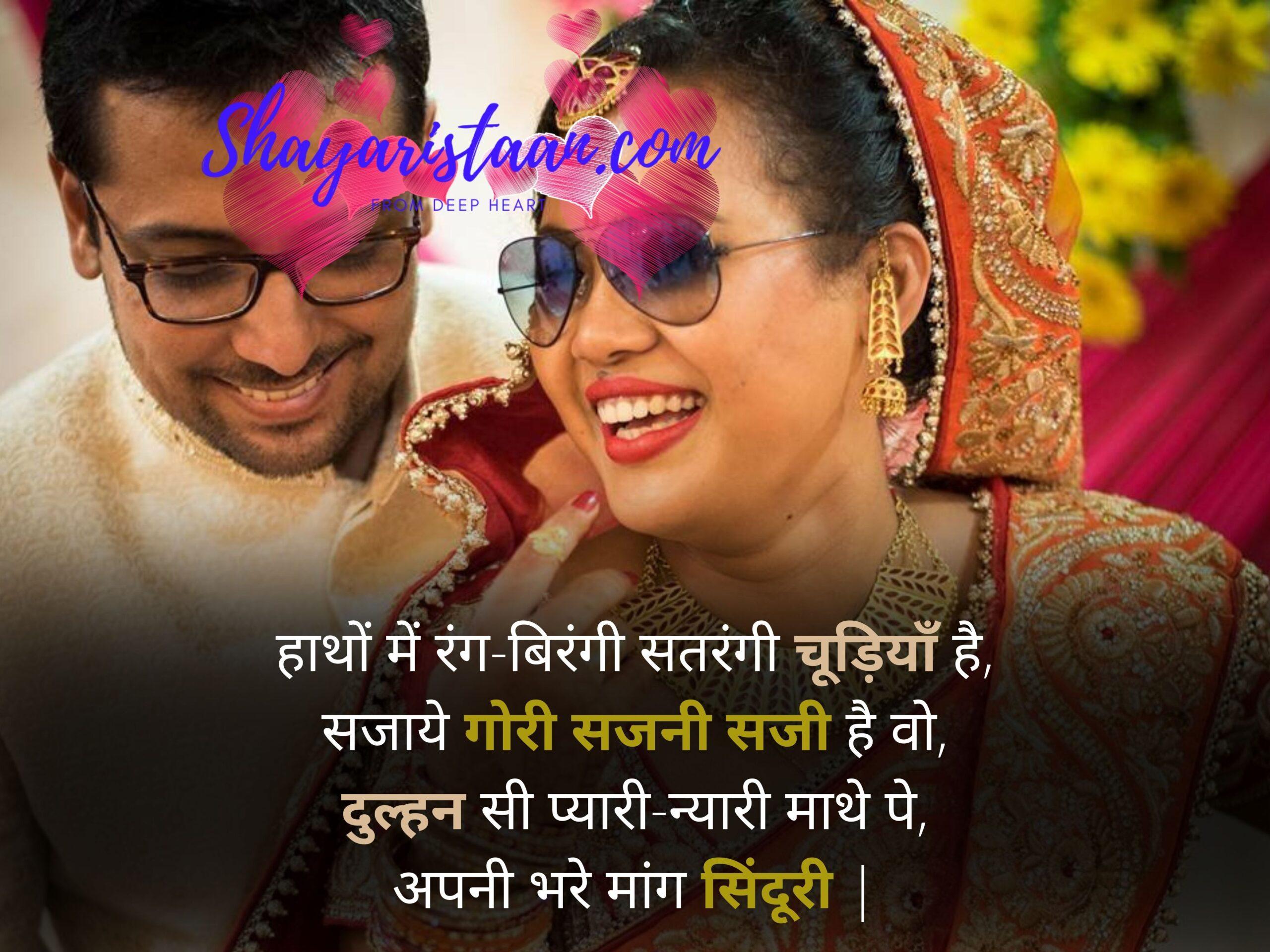 karwa chauth quotes for husband   हाथों में रंग-बिरंगी सतरंगी चूड़ियाँ है, सजाये गोरी सजनी सजी है वो, दुल्हन सी प्यारी-न्यारी माथे पे, अपनी भरे मांग सिंदूरी  