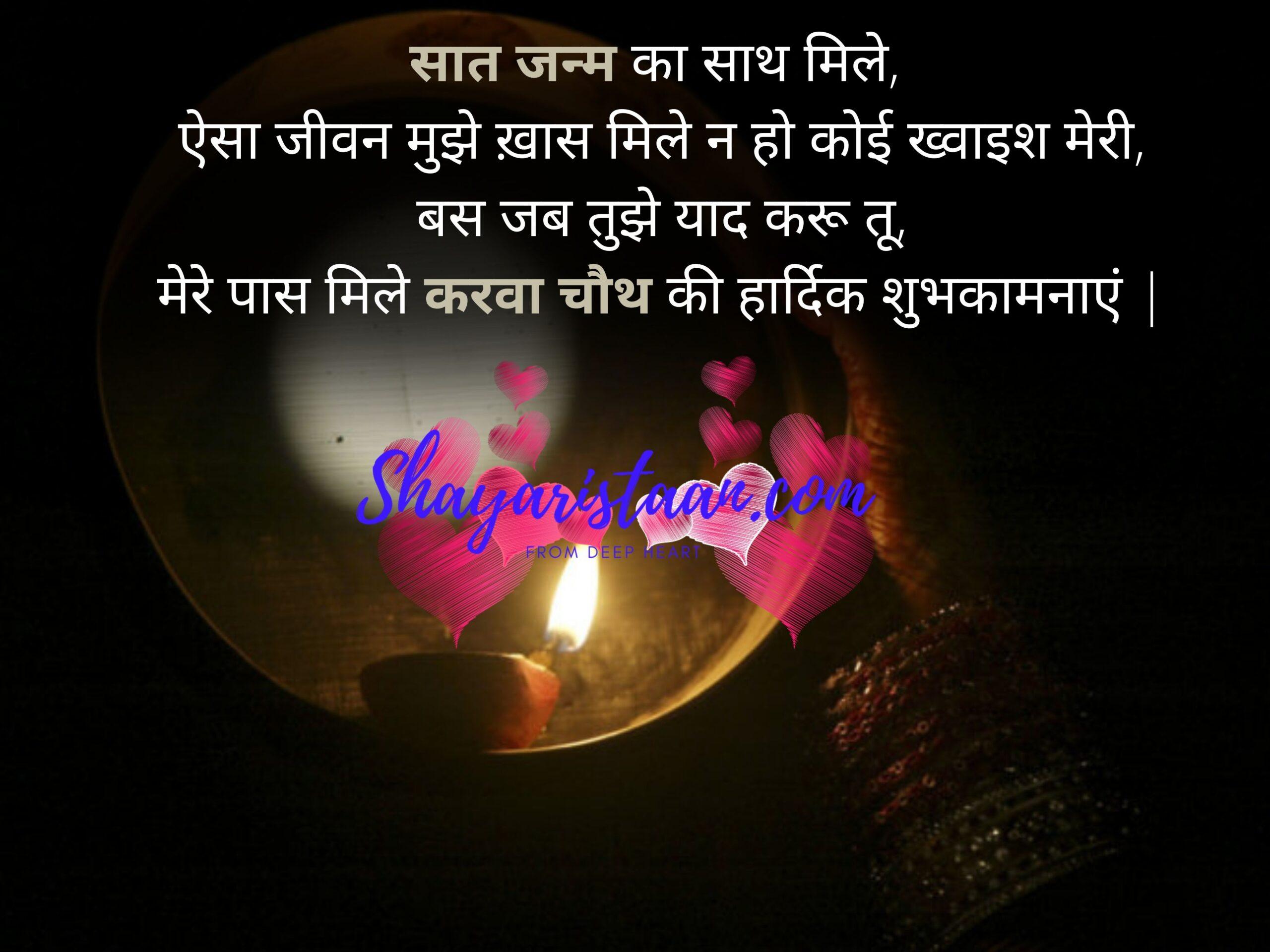 karwa chauth message   सात जन्म का साथ मिले, ऐसा जीवन मुझे ख़ास मिले न हो कोई ख्वाइश मेरी, बस जब तुझे याद करू तू, मेरे पास मिले करवा चौथ की हार्दिक शुभकामनाएं  