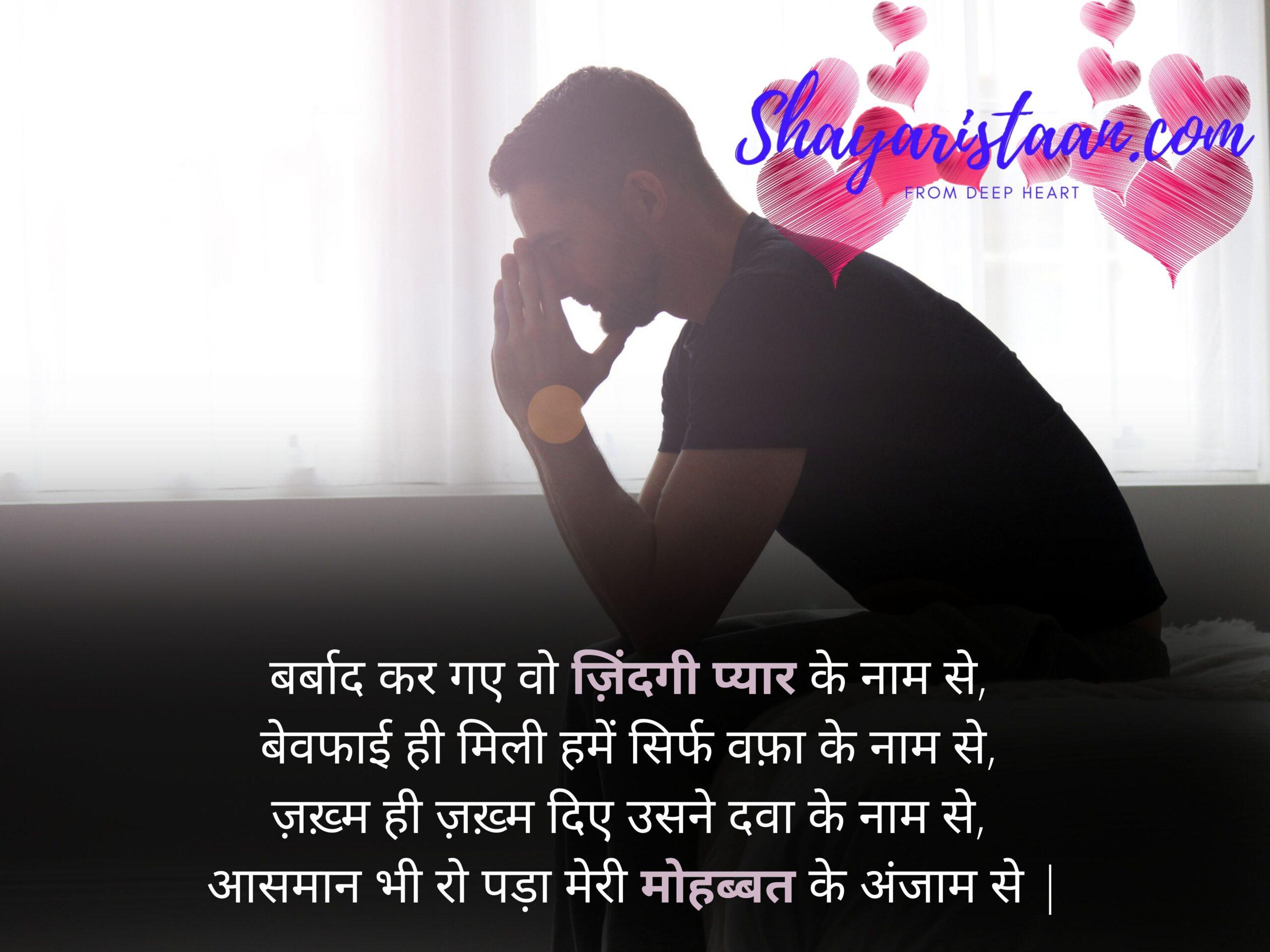 bewafa sad shayari in hindi  | बर्बाद कर गए वो ज़िंदगी प्यार के नाम से,  बेवफाई ही मिली हमें सिर्फ वफ़ा के नाम से,  ज़ख़्म ही ज़ख़्म दिए उसने दवा के नाम से,  आसमान भी रो पड़ा मेरी मोहब्बत के अंजाम से |