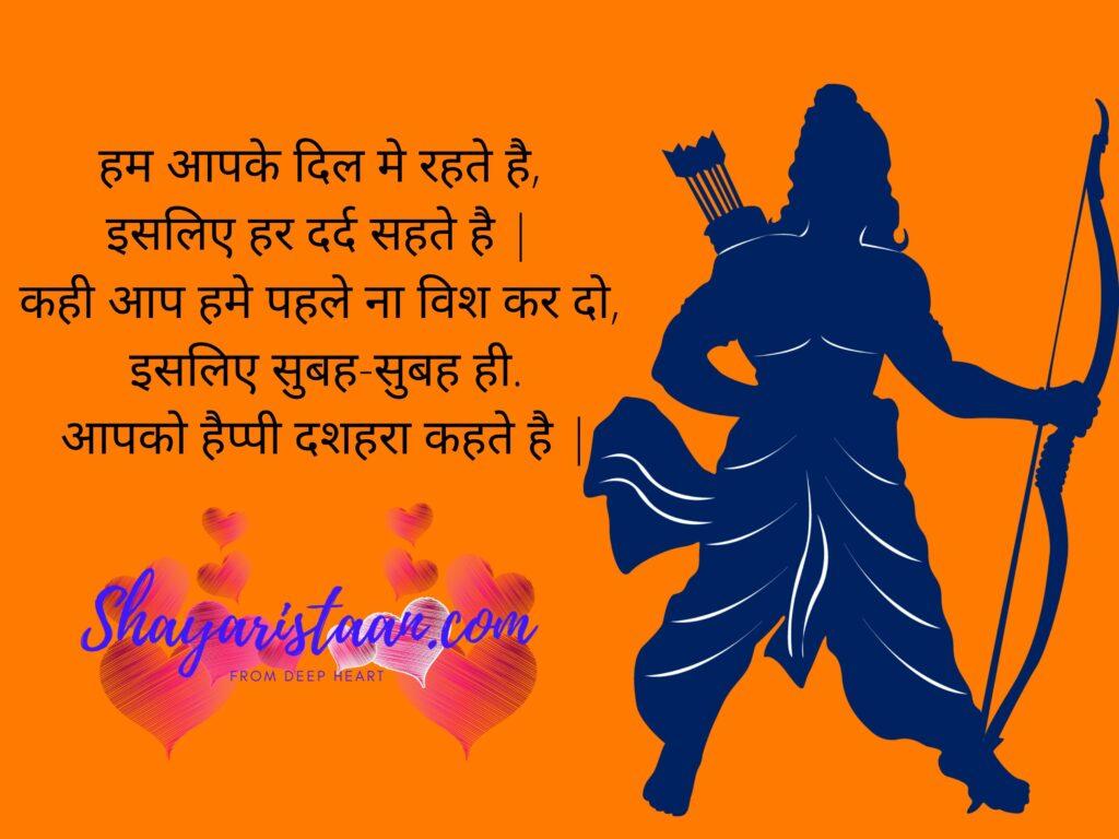 dussehra message | हम आपके दिल मे रहते है, इसलिए हर दर्द सहते है | कही आप हमे पहले ना विश कर दो, इसलिए सुबह-सुबह ही. आपको हैप्पी दशहरा कहते है |