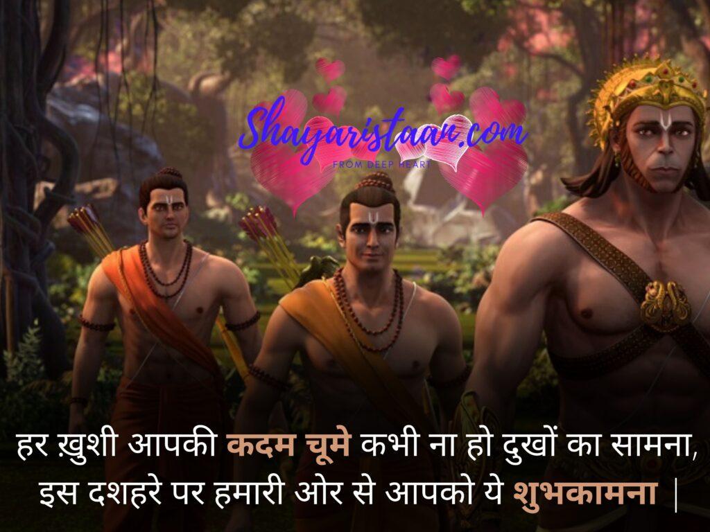 happy vijayadashami | हर ख़ुशी आपकी कदम चूमे कभी ना हो दुखों का सामना, इस दशहरे पर हमारी ओर से आपको ये शुभकामना |