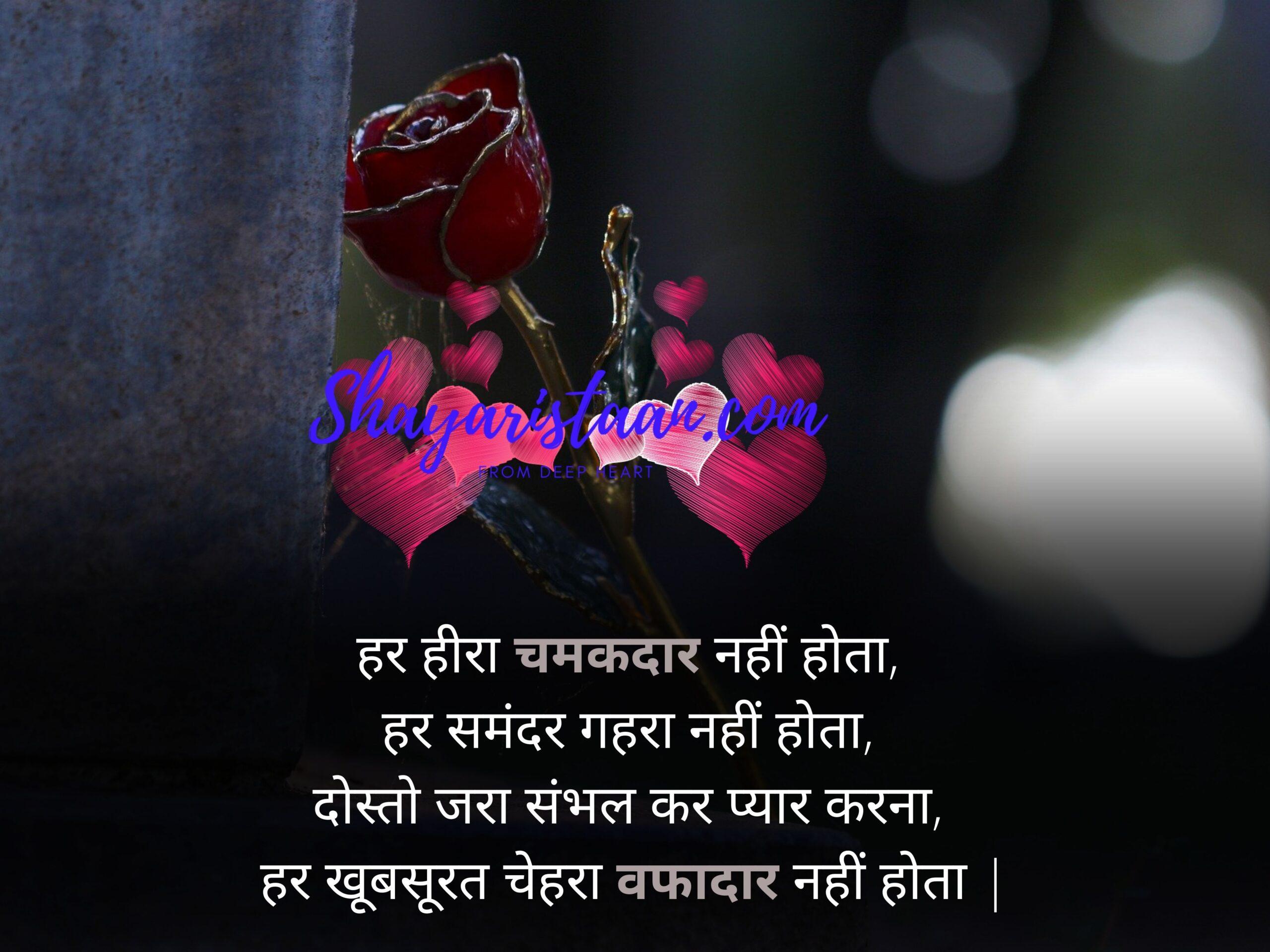 bewafa ki shayari  | हर हीरा चमकदार नहीं होता,  हर समंदर गहरा नहीं होता,  दोस्तो जरा संभल कर प्यार करना,  हर खूबसूरत चेहरा वफादार नहीं होता |