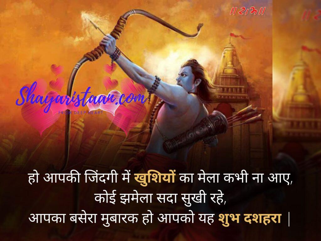 dussehra wishes in hindi | हो आपकी जिंदगी में खुशियों का मेला कभी ना आए, कोई झमेला सदा सुखी रहे, आपका बसेरा मुबारक हो आपको यह शुभ दशहरा |