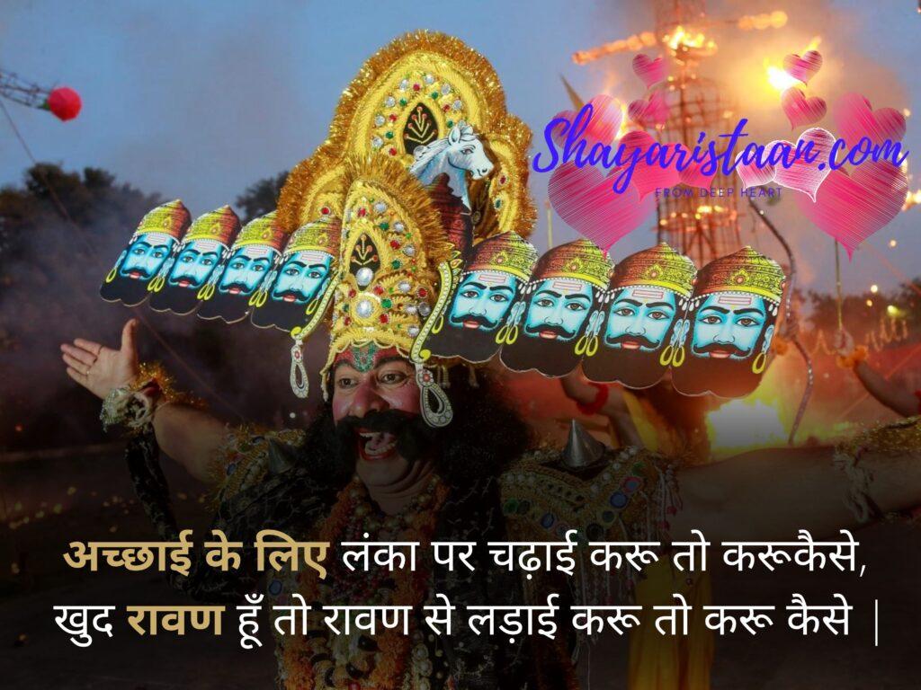 happy dussehra in hindi | अच्छाई के लिए लंका पर चढ़ाई करू तो करूकैसे, खुद रावण हूँ तो रावण से लड़ाई करू तो करू कैसे |