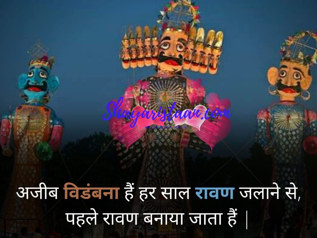 happy dussehra in hindi | अजीब विडंबना हैं, हर साल रावण जलाने से, पहले रावण बनाया जाता हैं |