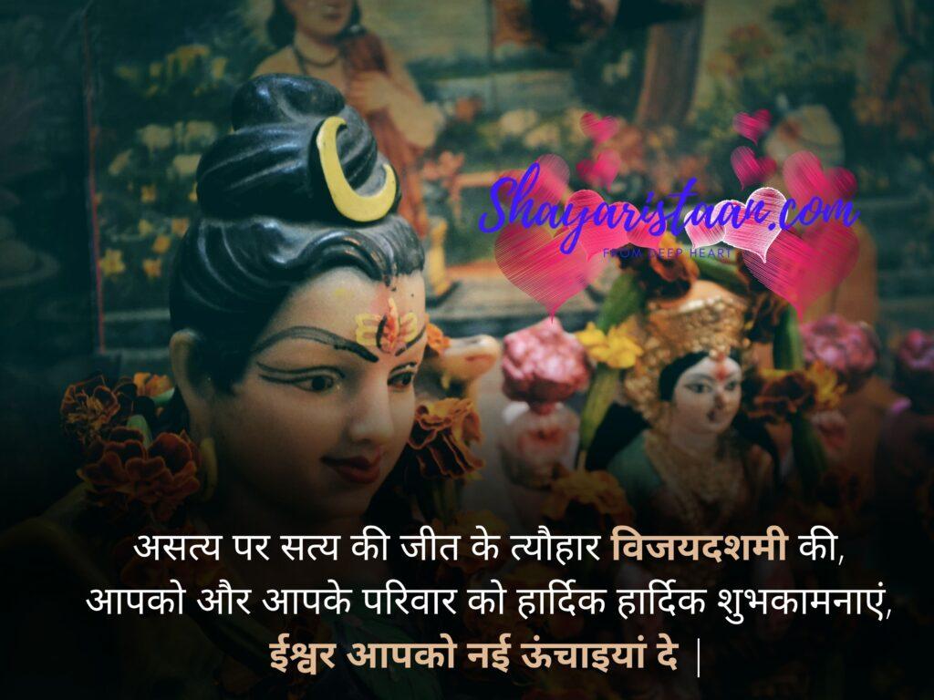 navratri message | असत्य पर सत्य की जीत के त्यौहार विजयदशमी की, आपको और आपके परिवार को हार्दिक हार्दिक शुभकामनाएं, ईश्वर आपको नई ऊंचाइयां दे |