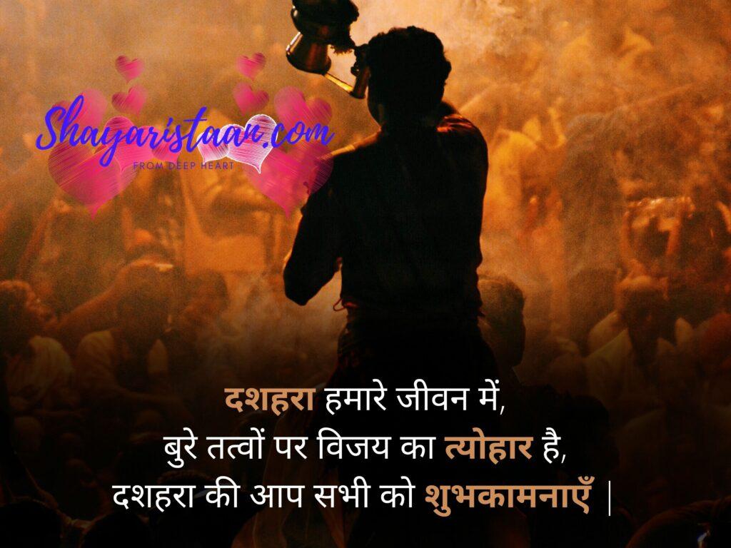 happy dussehra wishes in hindi | दशहरा हमारे जीवन में, बुरे तत्वों पर विजय का त्योहार है, दशहरा की आप सभी को शुभकामनाएँ |