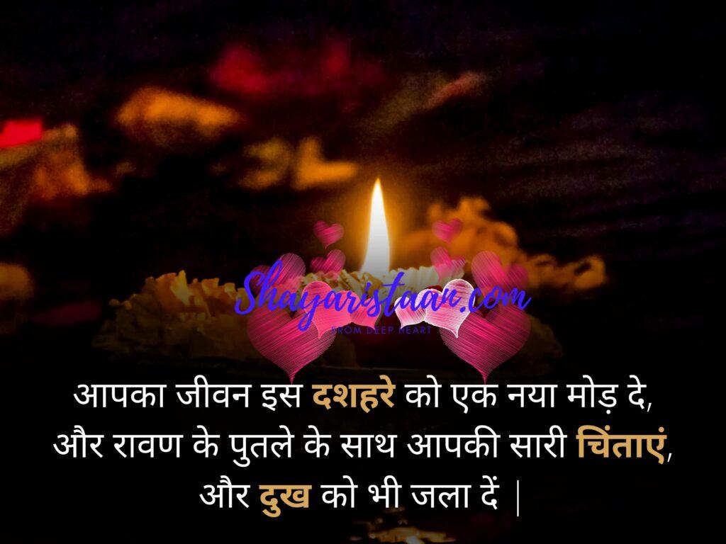 navratri 2021 | हो आपकी जिंदगी में खुशियों का मेला कभी ना आए, कोई झमेला सदा सुखी रहे, आपका बसेरा मुबारक हो आपको यह शुभ दशहरा | बुराई का होता है विनाश, दशहरा लाता है उम्मीदों की आस। दशहरा हमारे जीवन में, बुरे तत्वों पर विजय का त्योहार है, दशहरा की आप सभी को शुभकामनाएँ | अजीब विडंबना हैं, हर साल रावण जलाने से, पहले रावण बनाया जाता हैं | राम राज में दूध मिले रावण राज में घी, मोदी राज में दारू मिले झूम झूम के पी, अब की दशहरा मेरे भाई बस इतना तू काम कर, बैठा हैं जो मन में तेरे उस रावण का सर्वनाश कर | मेरा तो बस एक कागज़ का पुतला जल रहा हैं, असली रावण तो दिल ओ दिमाग में पल रहा हैं | 1 हर ख़ुशी आपकी कदम चूमे कभी ना हो दुखों का सामना, इस दशहरे पर हमारी ओर से आपको ये शुभकामना | हम आपके दिल मे रहते है, इसलिए हर दर्द सहते है | कही आप हमे पहले ना विश कर दो, इसलिए सुबह-सुबह ही. आपको हैप्पी दशहरा कहते है | हो आपकीजीवन में खुशियों का मेला, कभी ना आये कोई झमेला सदा सुखी रहे, आपका बसेरा मुबारक हो आपको दशहरा | ज्योत से ज्योत जगाते चल प्रेम की गंगा बहाते चलो, राह में जो आये दीन-दुखी सबको गले से लगाते चलो, दिन आयेगा सबका सुनहरा इसलिये मेरी और से Happy Dussehra | एक औरत अपनी जीभ पर, कुमकुम और चावल लगा रही थी, पति-ये क्या कर रही हो, पत्नी-आज दशहरा है, शस्त्र पूजन कर रही हूं | असत्य पर सत्य की जीत के त्यौहार विजयदशमी की, आपको और आपके परिवार को हार्दिक हार्दिक शुभकामनाएं, ईश्वर आपको नई ऊंचाइयां दे | आपका जीवन इस दशहरे को एक नया मोड़ दे, और रावण के पुतले के साथ आपकी सारी चिंताएं, और दुख को भी जला दें | शांति अमन के इस देश से अब बुराई को मिटाना होगा, आतंकी रावण का दहन करने आज फिर से, श्री राम को आना होगा! दशहरे की हार्दिक शुभकामनाएं | दशहरा का यह पावन त्यौहार, जीवन में लाए खुशियां अपार, श्री राम जी करें आपके घर सुख की बरसात, शुभ कामना हमारी करें स्वीकार, दशहरे की हार्दिक शुभकामनाएं | अच्छाई के लिए लंका पर चढ़ाई करू तो करूकैसे, खुद रावण हूँ तो रावण से लड़ाई करू तो करू कैसे | बुरा करोगे तो बुरा ही होगा, पर अच्छाई खाली कभी नहीं जाती, शुभ दशहरा | आज मेरा सभी मित्रों से अनुग्रह् है की अपने घरों से बहार न निकले, कोई रावण समझ के दहन ना कर दे | बुराई का रूप अब भ्रष्टाचार हैं, रावण के रूप में नेताओं 