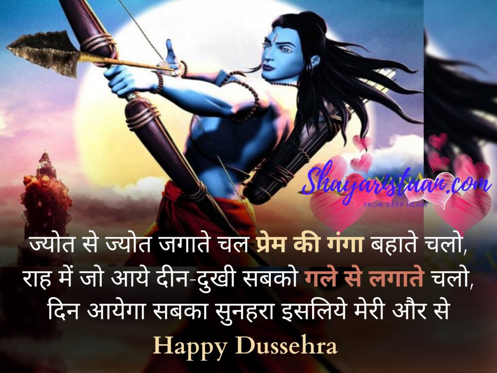 vijaya dashami quotes in hindi | ज्योत से ज्योत जगाते चल प्रेम की गंगा बहाते चलो, राह में जो आये दीन-दुखी सबको गले से लगाते चलो, दिन आयेगा सबका सुनहरा इसलिये मेरी और से Happy Dussehra |