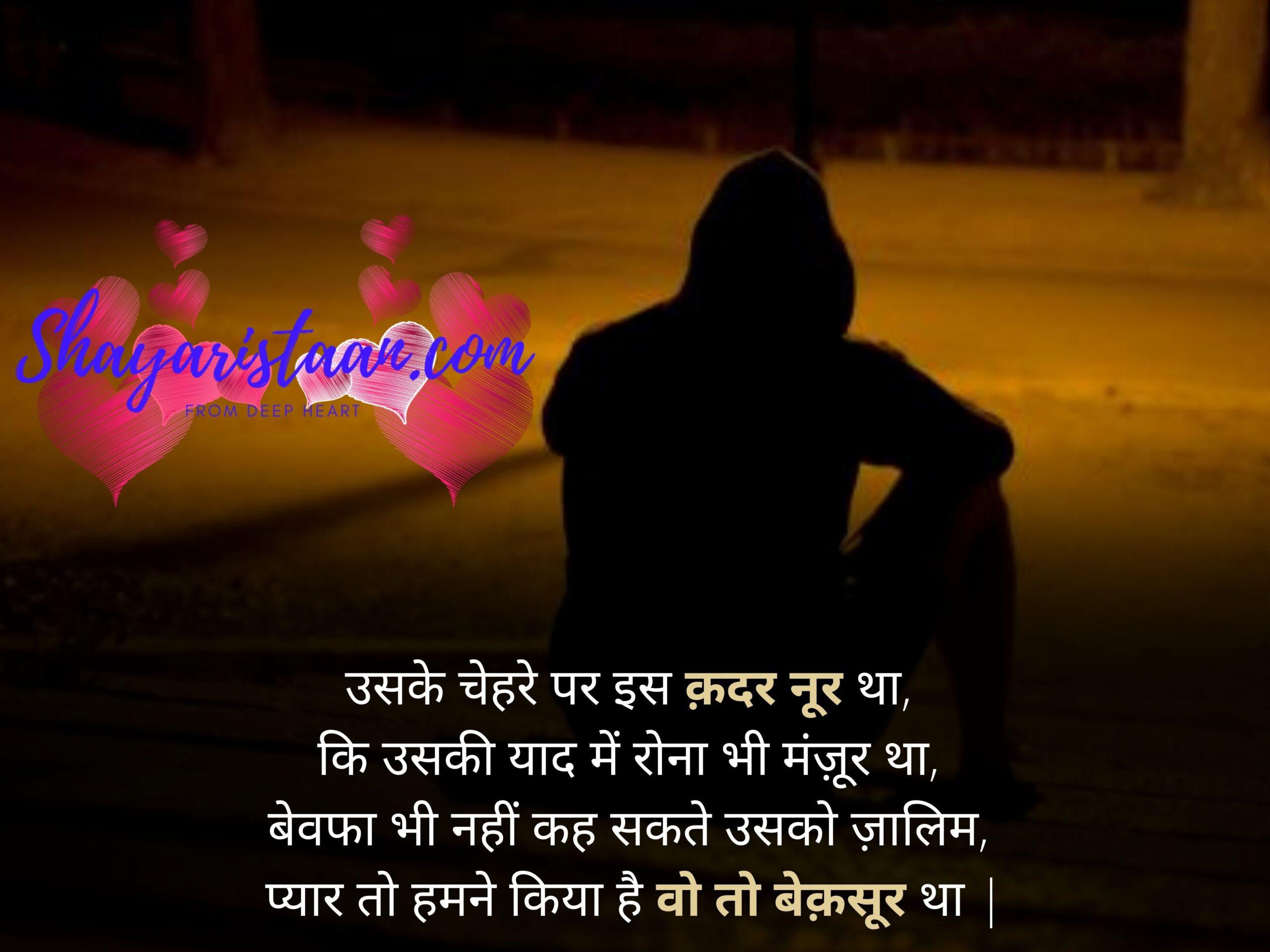 hindi bewafa shayari  | उसके चेहरे पर इस क़दर नूर था,  कि उसकी याद में रोना भी मंज़ूर था,  बेवफा भी नहीं कह सकते उसको ज़ालिम,  प्यार तो हमने किया है वो तो बेक़सूर था |
