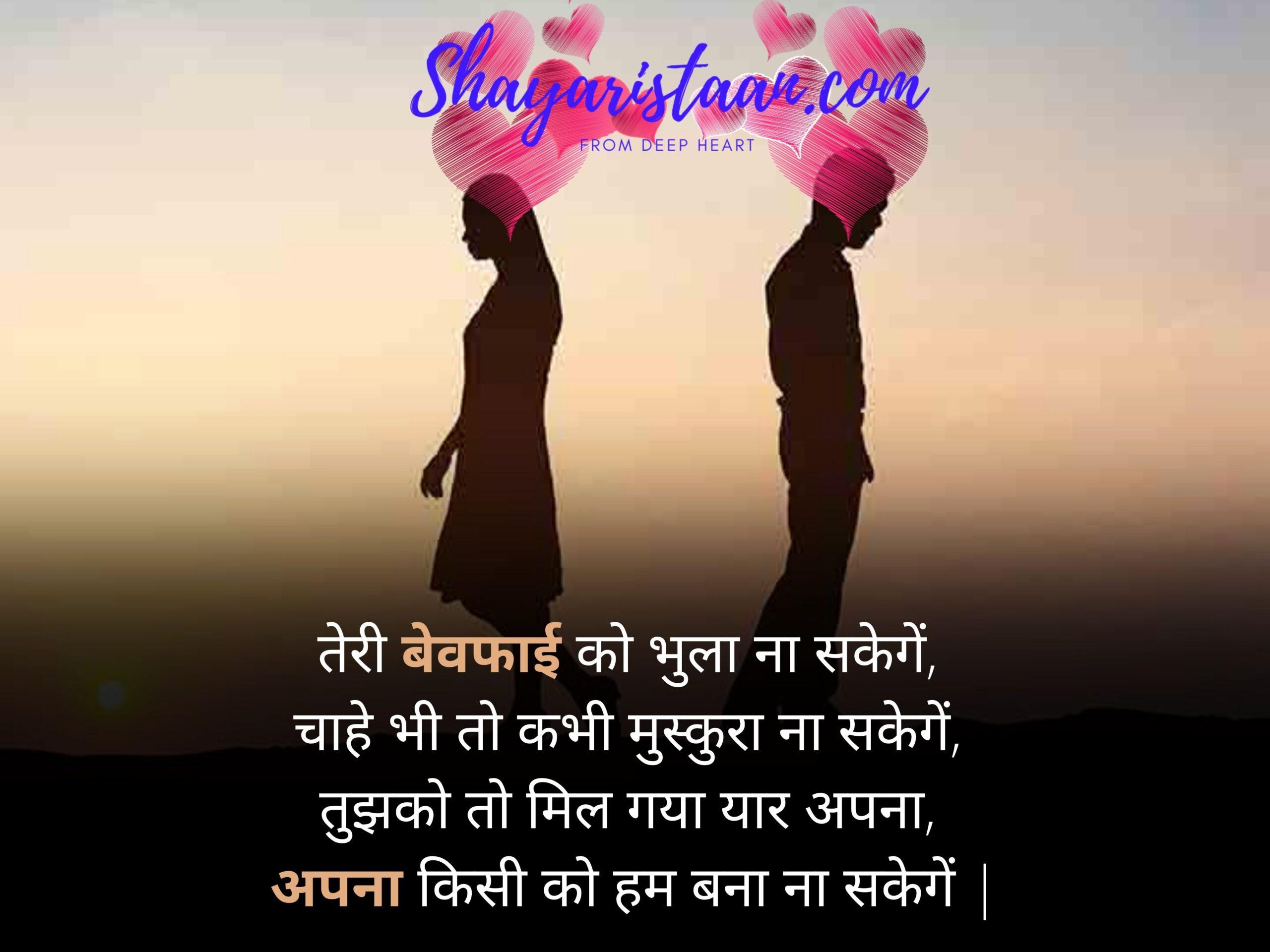 bewafa shayari in hindi | तेरी बेवफाई को भुला ना सकेगें,  चाहे भी तो कभी मुस्कुरा ना सकेगें,  तुझको तो मिल गया यार अपना,  अपना किसी को हम बना ना सकेगें |