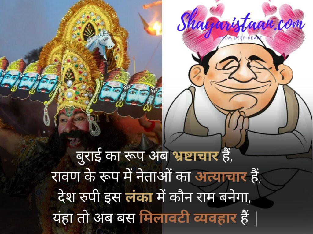 vijayadashami wishes | बुराई का रूप अब भ्रष्टाचार हैं, रावण के रूप में नेताओं का अत्याचार हैं, देश रुपी इस लंका में कौन राम बनेगा, यंहा तो अब बस मिलावटी व्यवहार हैं |