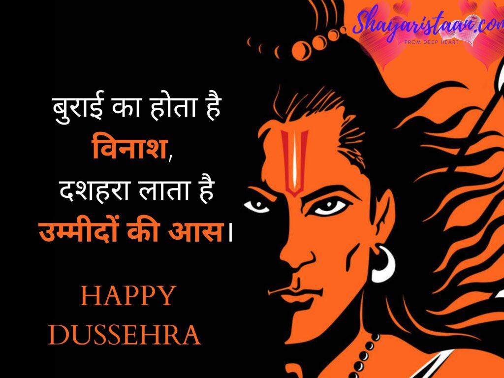 dussehra wishes | बुराई का होता है विनाश, दशहरा लाता है उम्मीदों की आस।