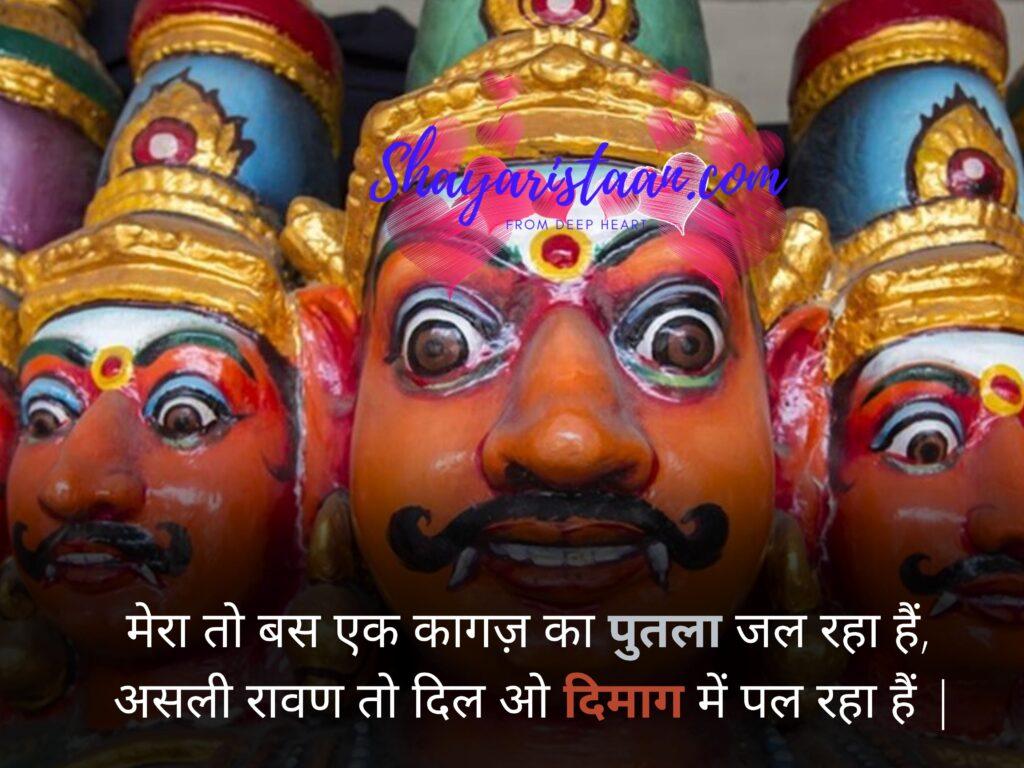 vijayadashami wishes | मेरा तो बस एक कागज़ का पुतला जल रहा हैं, असली रावण तो दिल ओ दिमाग में पल रहा हैं |