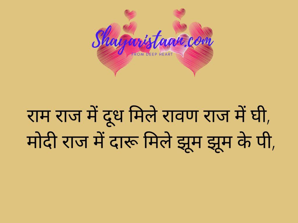 vijayadashami wishes | राम राज में दूध मिले रावण राज में घी, मोदी राज में दारू मिले झूम झूम के पी |