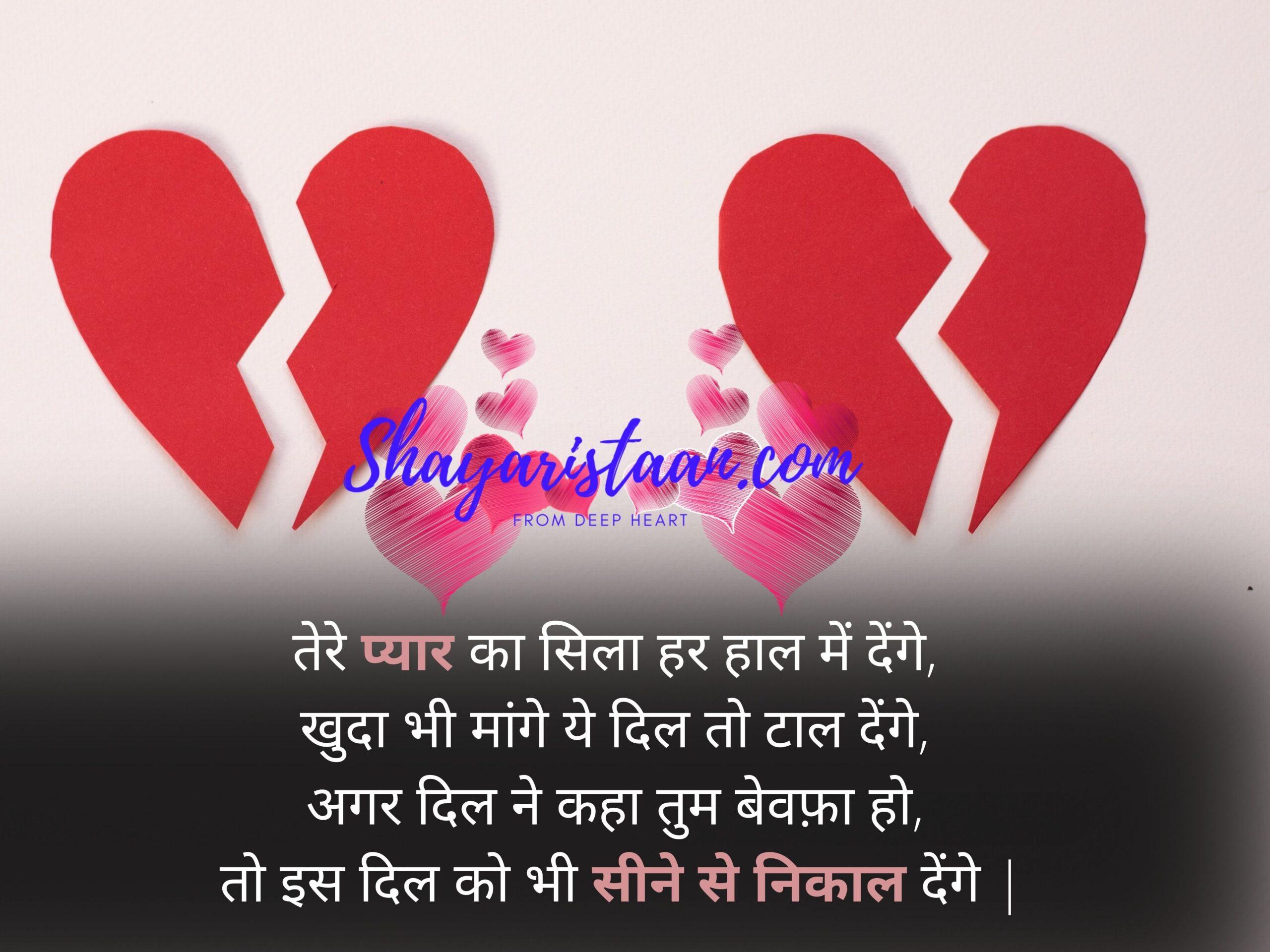 bewafa sms | तेरे प्यार का सिला हर हाल में देंगे,  खुदा भी मांगे ये दिल तो टाल देंगे,  अगर दिल ने कहा तुम बेवफ़ा हो,  तो इस दिल को भी सीने से निकाल देंगे |
