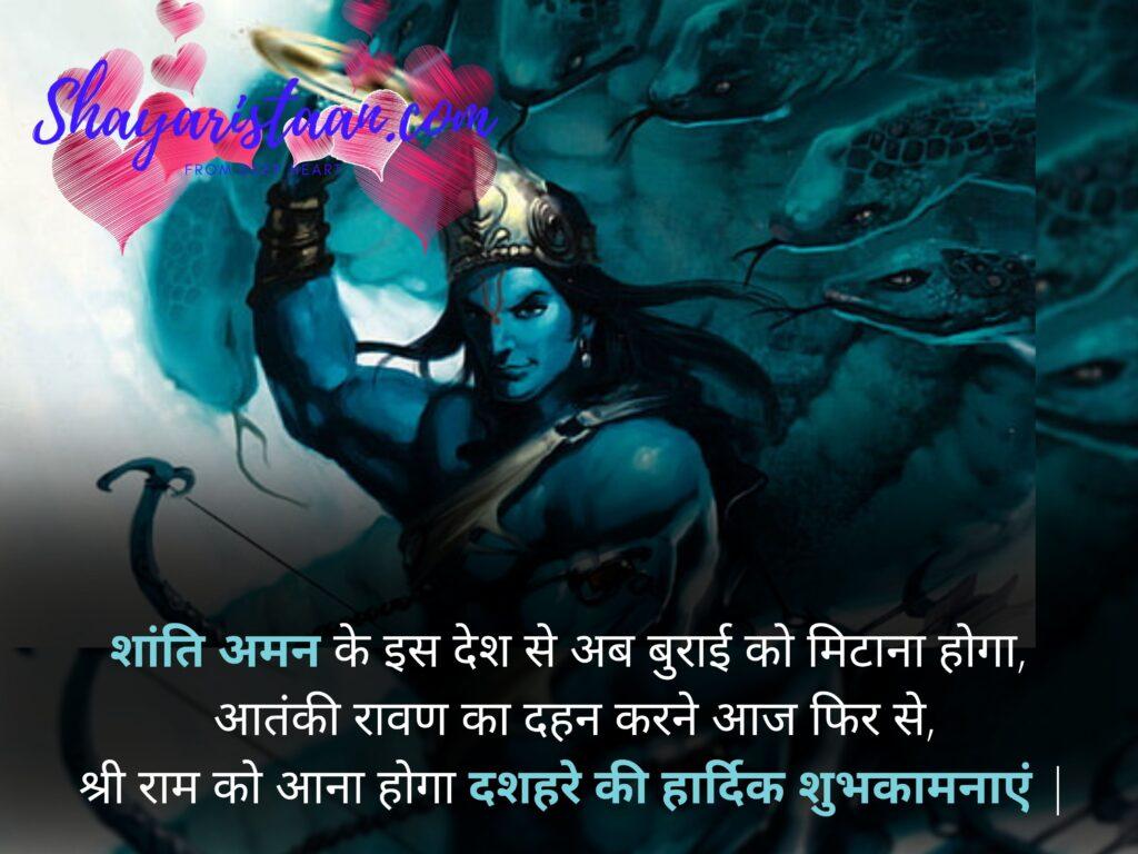 dussehra wishes | शांति अमन के इस देश से अब बुराई को मिटाना होगा, आतंकी रावण का दहन करने आज फिर से, श्री राम को आना होगा! दशहरे की हार्दिक शुभकामनाएं |